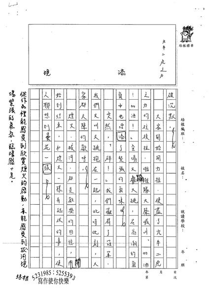 99W6205陳冠樺 (3).jpg
