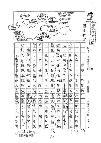 99WA203黃蕙心 (1).jpg