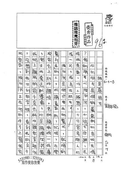 100W5408葉詩涵 (1).jpg