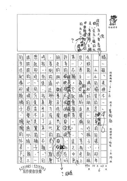 99WE206黃郁庭 (2).jpg