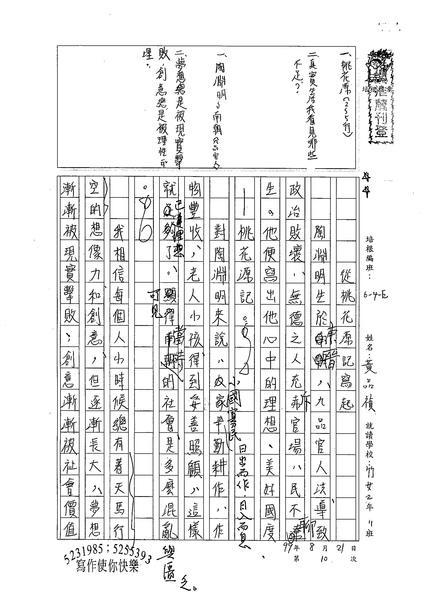 99WE110黃品禎 (1).jpg