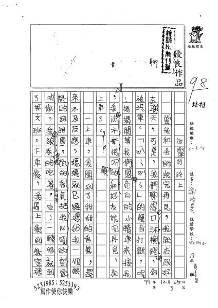 99W4303謝昀芸 (1).jpg