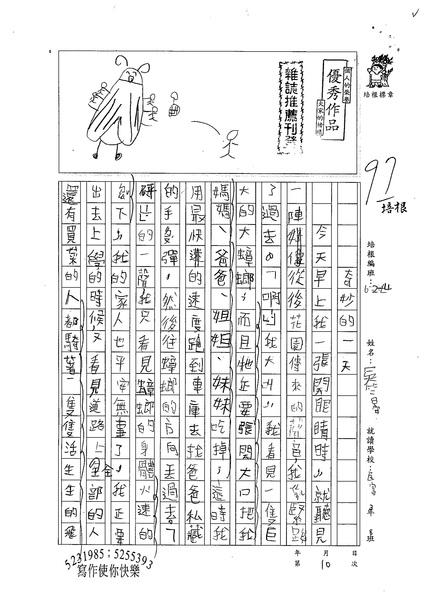 99W4110吳竺晏 (1).jpg