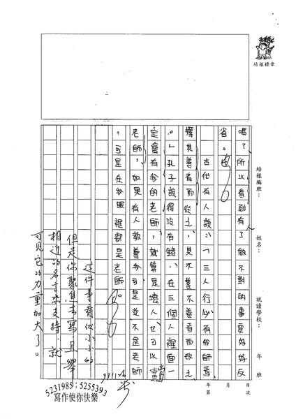 99WA210李柏儒 (3).jpg