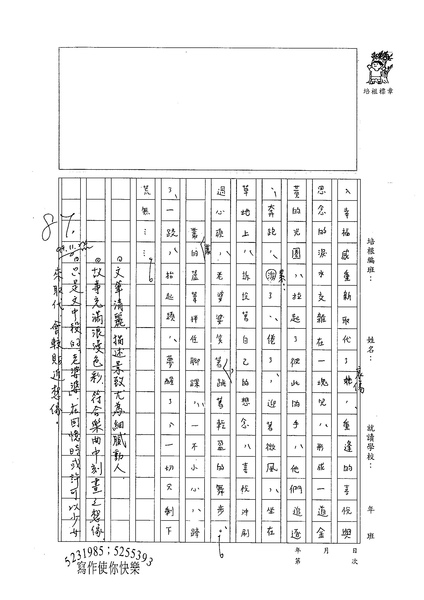 99WG210楊立渝 (3).jpg