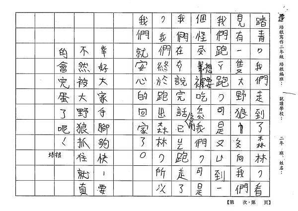 100W2406陳安琪 (2).jpg