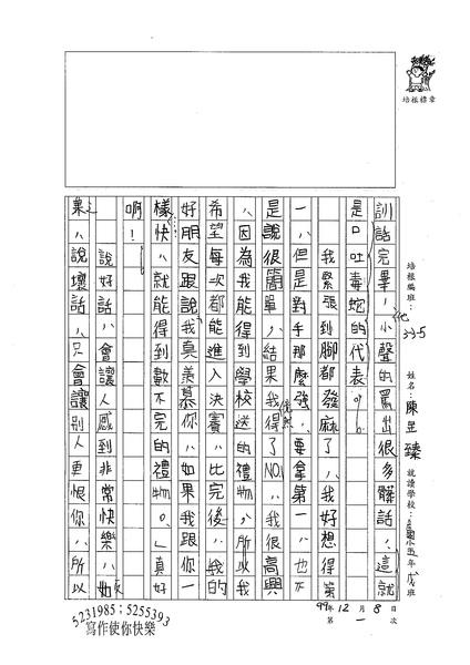 99W5301陳昱臻 (2).jpg