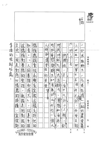 99W6103江宜潔 (4).jpg