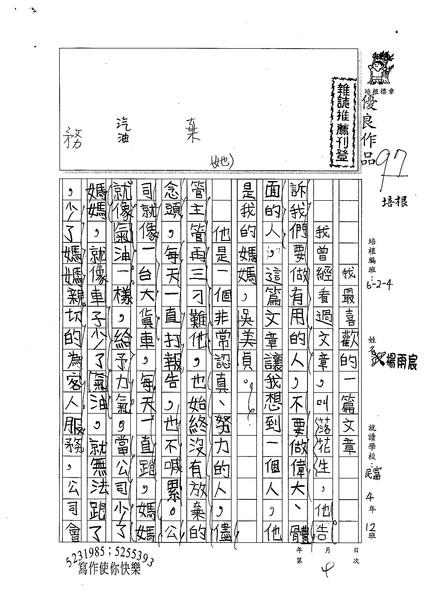 99W4304楊雨宸 (1).jpg
