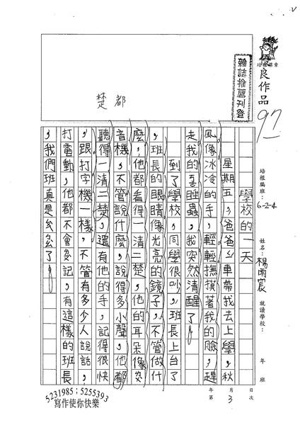 99W4203楊雨宸 (1).jpg