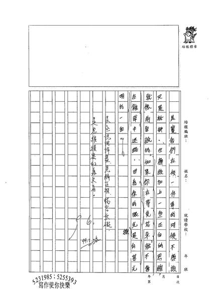 99WG106翁昊丞 (3).jpg