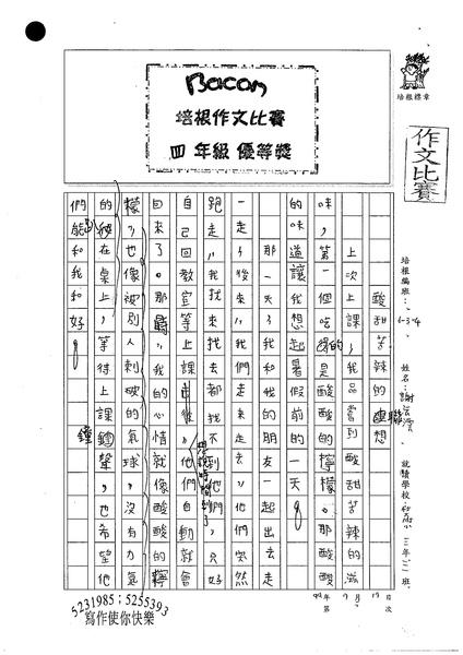 99W4105謝沄澐 (1).jpg