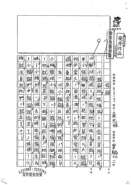 100W4306吳允程 (1).jpg