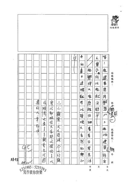 99W3207紀曉柔 (2).jpg