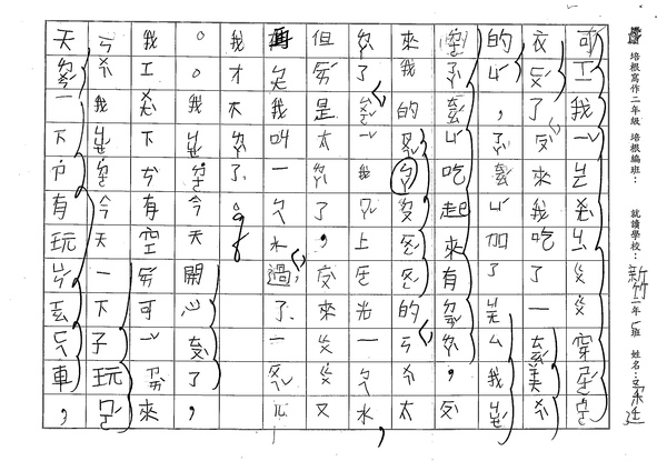 99TBW09郭柔廷 (3).jpg