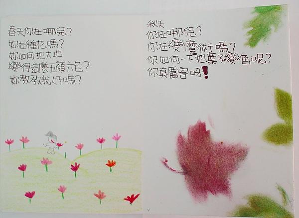 99Wp01徐艾琳 (2).JPG