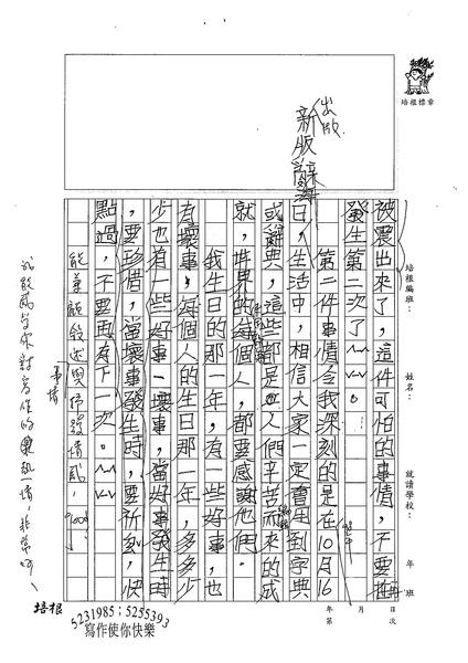 99W5108楊彥祖 (2).jpg