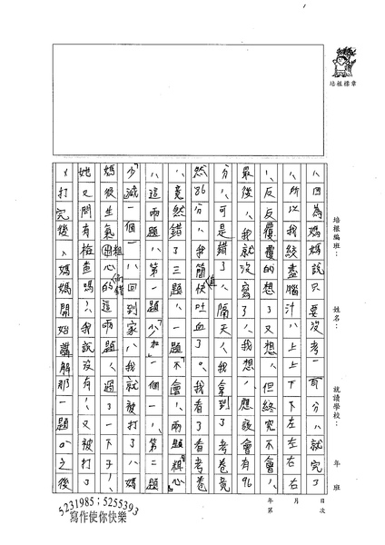99W5210楊立安 (2).jpg