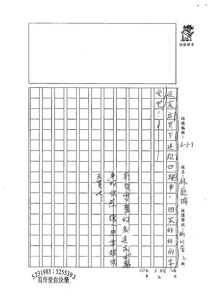100W5402林庭瑋 (3).jpg