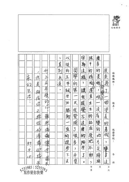 99W5202陳宥蓁 (3).jpg