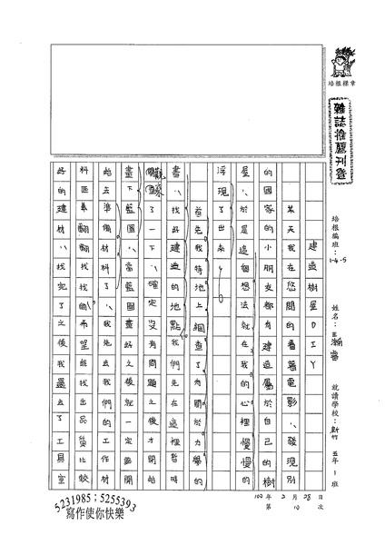 99W5310王瀚睿 (1).jpg