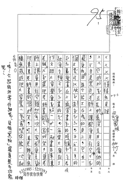 99W3302羅國碩.jpg
