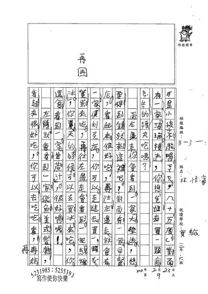 99W3309林恬寧 (2).jpg