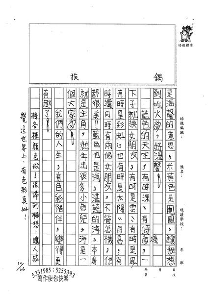 99W4206楊雨宸 (2).jpg