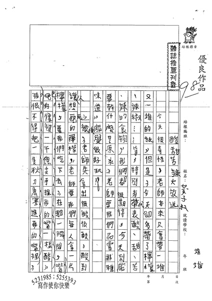 99W4104黃子耘 (1).jpg