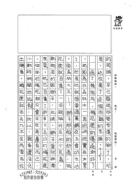 99W5207鍾宛臻 (2).jpg