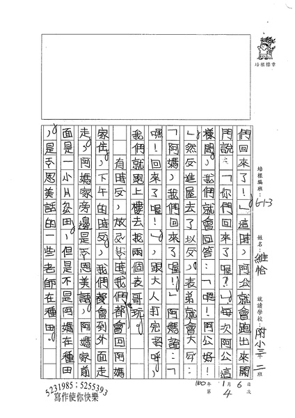 99W3304蔡維怡 (2).jpg