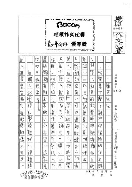 99WG305張民 (1).jpg