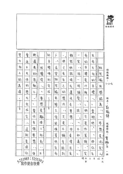 99WG309劉諭靜 (2).jpg