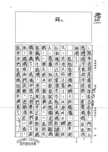 100W5407黃縕柔 (2).jpg