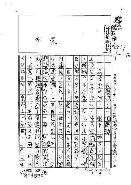 100W4404黃郁潔 (1).jpg