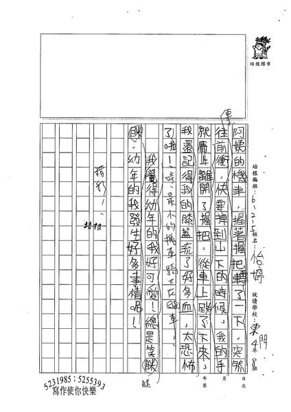 99W5105曹怡婷 (3).jpg