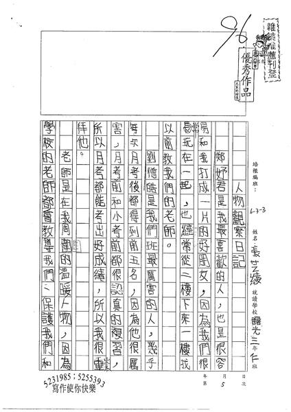 99W3205張芝綾 (1).jpg