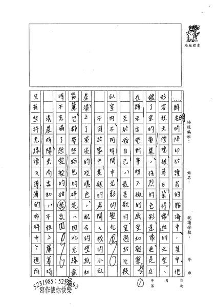 99WE201游季庭 (2).jpg