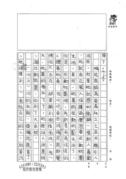 99W5207鍾宛臻 (3).jpg