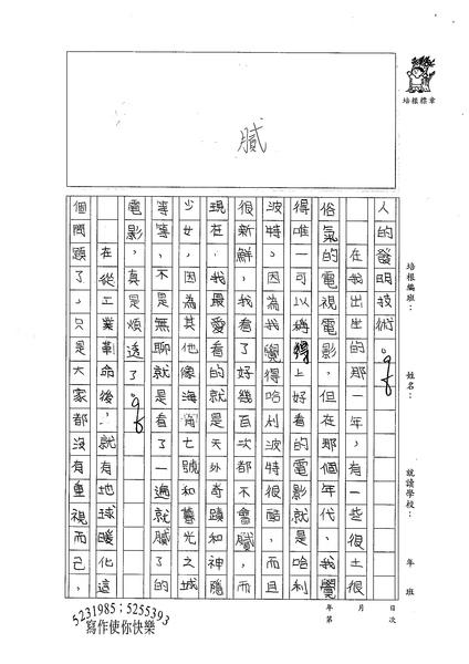 99W5109鍾宛臻 (2).jpg
