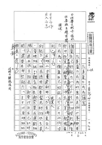 99WA306姜亭宇 (1).jpg