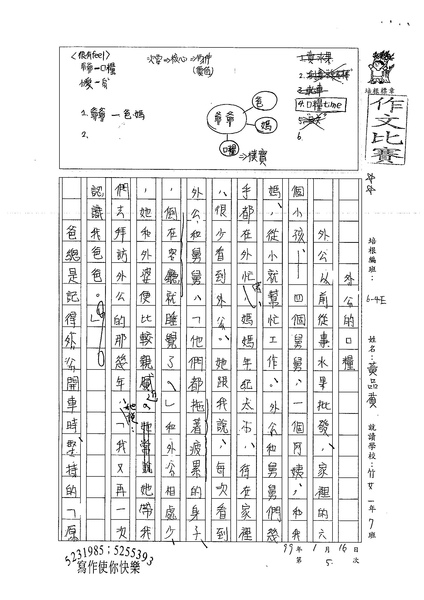 99WE305黃品禎 (1).jpg