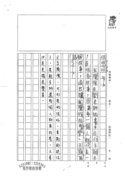 99W4207陳弈嘉 (2).jpg