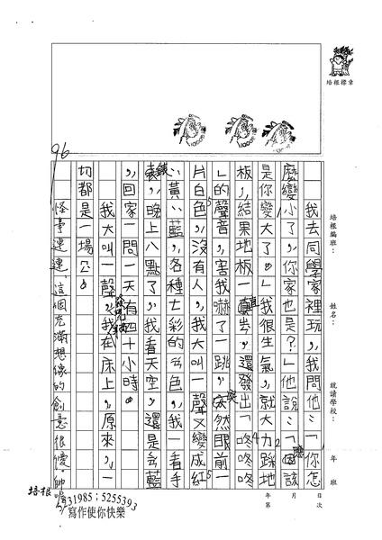 99W4110楊雨宸 (2).jpg
