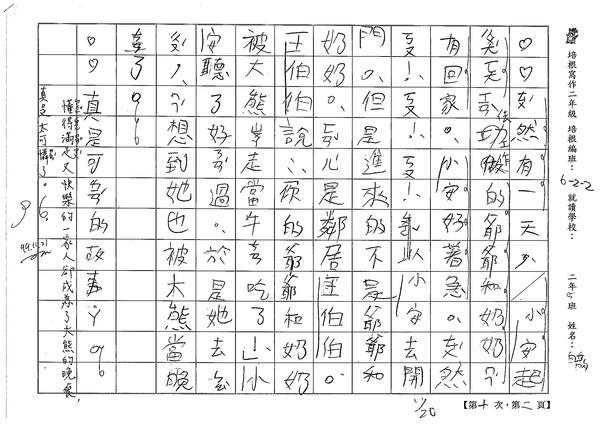 99W2210白歆 (3).jpg
