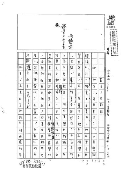 99WE304黃國祐 (1).jpg