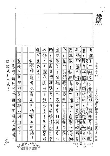 99W4110吳彧嘉 (2).jpg