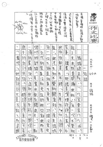 99WA305張民 (1).jpg
