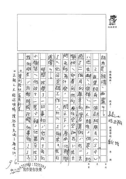 99W5209劉正翔 (2).jpg