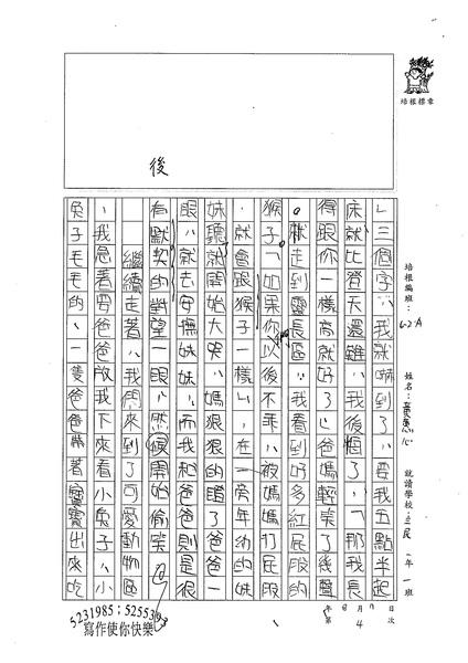 99WA108黃蕙心 (2).jpg